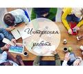 работа студентам - Работа для студентов в Евпатории