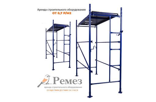 Аренда лесов строительных, фото — «Реклама Севастополя»