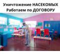 Уничтожение от тараканов с Гарантией АЛУПКА - Клининговые услуги в Алупке