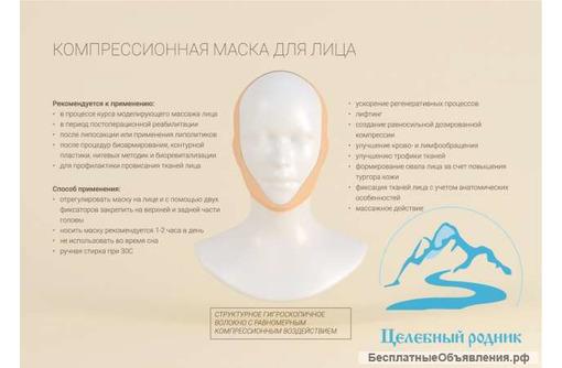 Компрессионная маска для лица - Косметика, парфюмерия в Черноморском