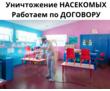 Уничтожение клопов АЛУПКА, фото — «Реклама Алупки»