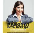 Риэлтор, можно без опыта - Недвижимость, риэлторы в Севастополе