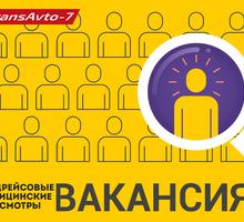 Медицинский сотрудник на предрейсовые осмотры - Медицина, фармацевтика в Крыму