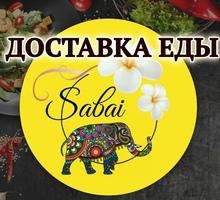 Доставка еды в Севастополе – «Sabai». От пиццы до бизнес-ланча! Выгодно и удобно! - Бары, кафе, рестораны в Севастополе