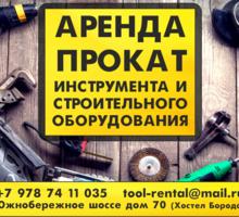 АРЕНДА И ПРОКАТ инструмента и строительного оборудования - Инструменты, стройтехника в Крыму