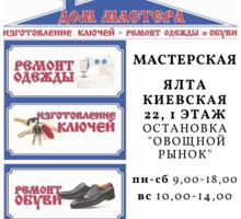 """Ателье-магазин """"Дом Мастера"""" Мы находимся - г. Ялта, ул. Киевская 22, - Ателье, обувные мастерские, мелкий ремонт в Ялте"""