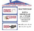 """Ателье-магазин """"Дом Мастера"""" Мы находимся - г. Ялта, ул. Киевская 22, - Ателье, обувные мастерские, мелкий ремонт в Крыму"""