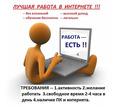 Оператор на первичную документацию .Работа по интернету удалённо. Обработка почты - Без опыта работы в Севастополе