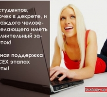 Оператор на входящие заявки. Работа по интернету не отлучаясь из дома. Реклама продукции . - Работа для студентов в Севастополе