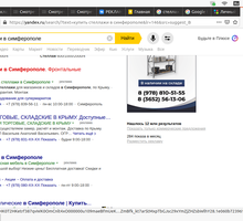 Обучаю контекстной рекламе - Мастер-классы в Симферополе