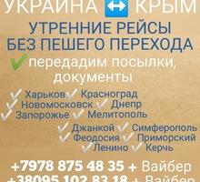 Крым Украина Крым - Пассажирские перевозки в Керчи