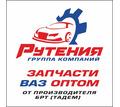 Для Автомагазинов, Автосервисов.Запчасти ВАЗ оптом от производителя - Другие запчасти в Севастополе