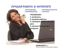 Специалист по работе с клиентской базой. Работа по интернету. Размещение объявлений - Без опыта работы в Севастополе