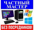 Профессиональный ремонт, настройка компьютеров, ноутбуков. Windows. Выезд на дом. - Компьютерные услуги в Севастополе