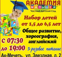 Частный детский сад в Симферополе – «Академия малышей»: внимание, любовь и забота для детворы! - Детские развивающие центры в Крыму
