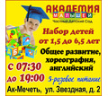 Частный детский сад в Симферополе – «Академия малышей»: внимание, любовь и забота для детворы! - Детские развивающие центры в Симферополе