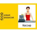 Кассир торгового зала - Продавцы, кассиры, персонал магазина в Севастополе
