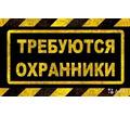 Контролёр торгового зала - Охрана, безопасность в Севастополе
