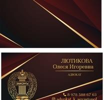 Адвокат в Севастополе! Взыскание алиментов. - Юридические услуги в Севастополе