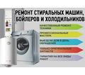 Ремонт стиральных машин, чистка и ремонт бойлеров, холодильников в Севастополе – быстро и недорого - Ремонт техники в Севастополе