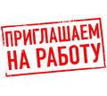 Сборщик тележек - Без опыта работы в Севастополе