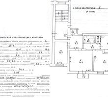 Продаю 1/2 долю в трехкомнатной квартире - Комнаты в Крыму