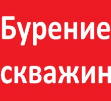 Бурение скважин в Крым Симферополь - Бурение скважин в Крыму