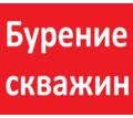 Бурение скважин в Крым Симферополь - Бурение скважин в Симферополе