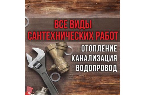 Сантехнические работы в Севастополе – всегда отличное качество и доступные цены!, фото — «Реклама Севастополя»