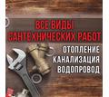 Сантехнические работы в Севастополе – всегда отличное качество и доступные цены! - Сантехника, канализация, водопровод в Севастополе