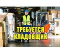 Требуется кладовщик-комплектовщик - Логистика, склад, закупки, ВЭД в Севастополе