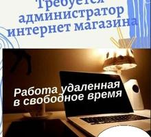 Администратор интернет-магазина. - IT, компьютеры, интернет, связь в Черноморском