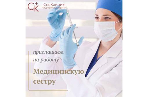 Требуется медицинская сестра - Медицина, фармацевтика в Севастополе
