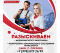Механик по выпуску автотранспорта - Автосервис / водители в Саках