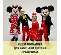 Требуется аниматор на детский праздник - Работа для студентов в Севастополе