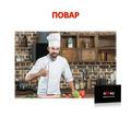 Повар в кафе - Бары / рестораны / общепит в Севастополе