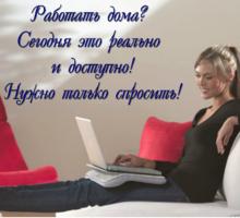 Подработка в свободном графике - Работа на дому в Армянске