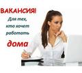 Подработка в интернете - Работа на дому в Бахчисарае