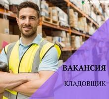 Кладовщик - Логистика, склад, закупки, ВЭД в Севастополе
