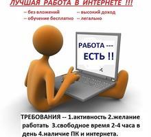 Менеджер /женщина на удаленную работу - Работа на дому в Армянске