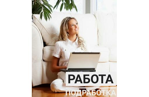 Официальная работа на дому - Работа на дому в Красноперекопске