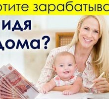 Подработка, со свободным графиком - Работа на дому в Старом Крыму