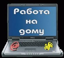 Подработка в удаленном режиме - Работа на дому в Старом Крыму