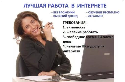 Мeнeджep oнлaйн oфиca - Работа на дому в Севастополе