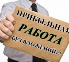 Подработка на дому с гибким графиком - Работа на дому в Черноморском