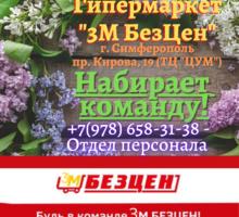 """Сотрудники в """"3М БезЦен"""" (Симферополь) - Продавцы, кассиры, персонал магазина в Симферополе"""