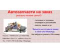 Автозапчасти, масла, химия и пр. - Для легковых авто в Алуште