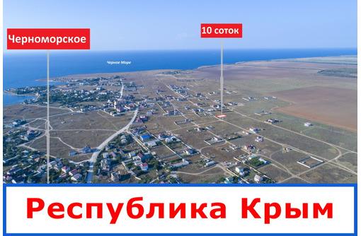 Продается земельный участок в с. Новосельское - Участки в Черноморском