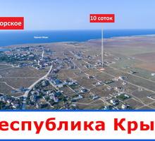 Продается земельный участок в с. Новосельское - Участки в Крыму