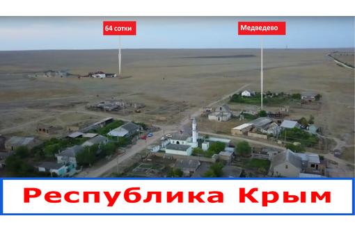 Продается массив площадью 64 сотки в Черноморском районе - Участки в Черноморском